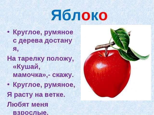 Яблоко Круглое, румяное с дерева достану я, На тарелку положу, «Кушай, мамочк...