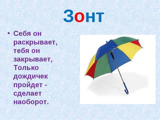 Зонт Себя он раскрывает, тебя он закрывает, Только дождичек пройдет - сделает...