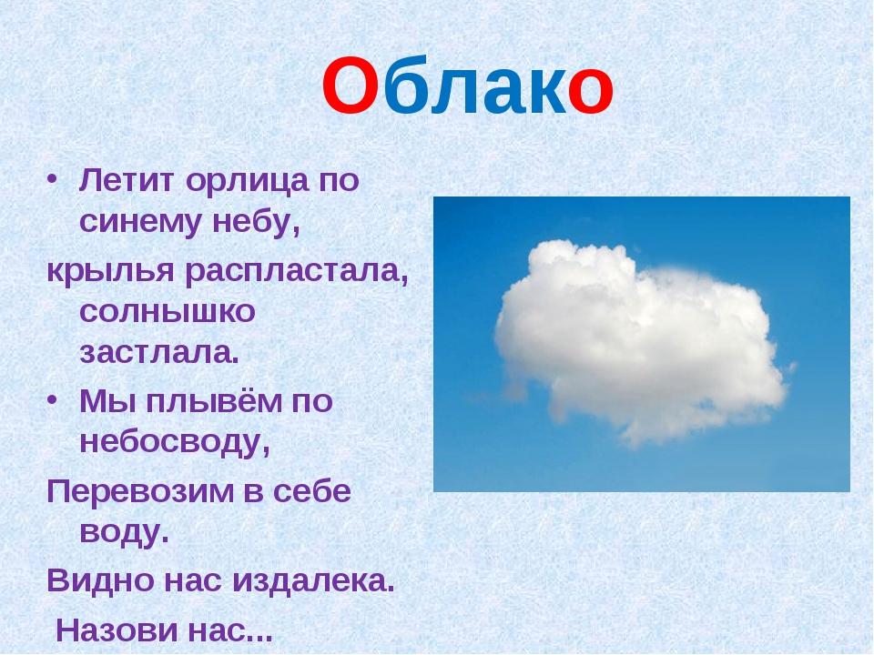 Облако Летит орлица по синему небу, крылья распластала, солнышко застлала. Мы...
