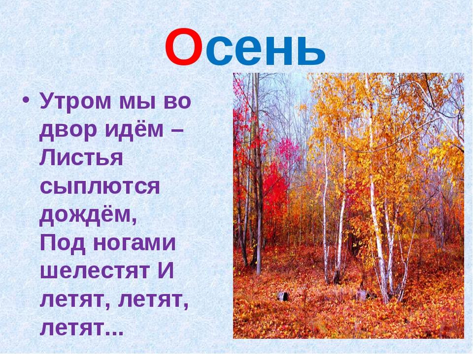 Осень Утром мы во двор идём – Листья сыплются дождём, Под ногами шелестят И л...