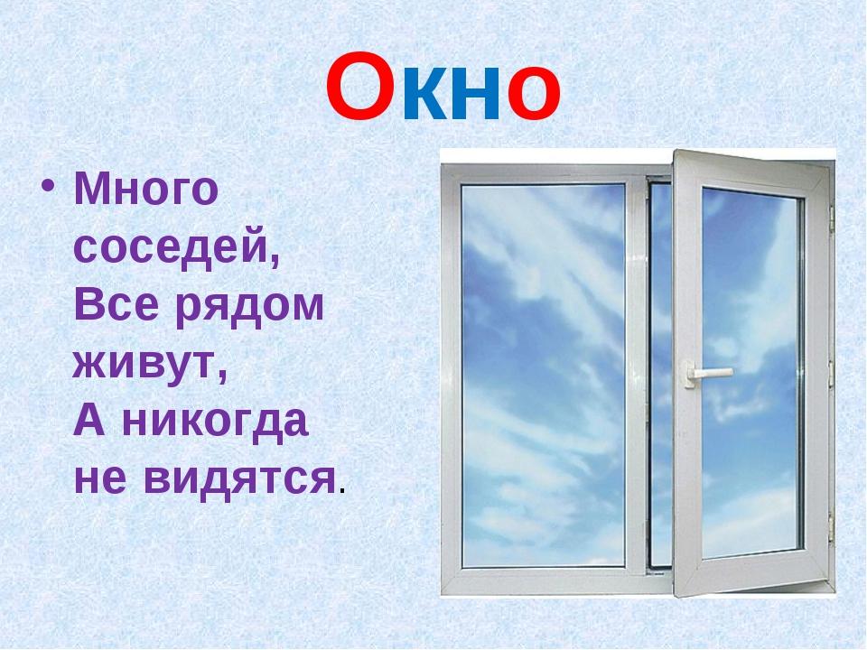 Окно Много соседей, Все рядом живут, А никогда не видятся.