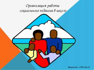 Организация работы социального педагога в школе Кушумская СОШ-детсад