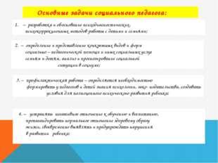 Основные задачи социального педагога: – разработка и обоснование психодиагно