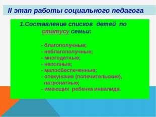 II этап работы социального педагога 1.Составление списков детей по статусу с