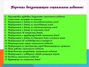 Перечень документации социального педагога: Нормативно-правовые документы со