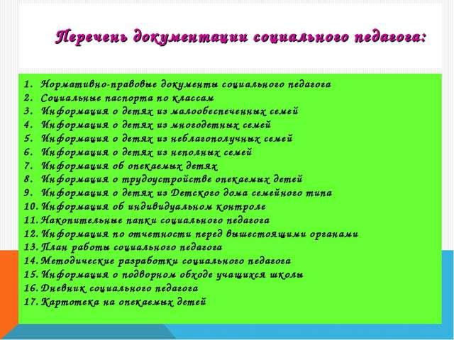 Перечень документации социального педагога: Нормативно-правовые документы со...