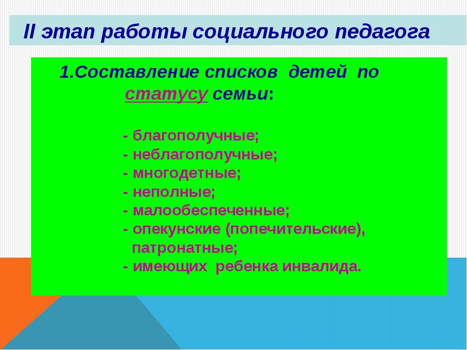 II этап работы социального педагога 1.Составление списков детей по статусу с...