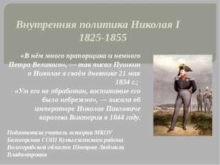 Внутренняя политика Николая I 1825-1855 «В нём много прапорщика и немного Пет