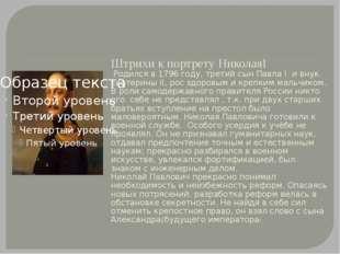 Штрихи к портрету НиколаяI Родился в 1796 году, третий сын Павла I и внук Ека
