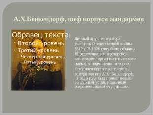 А.Х.Бенкендорф, шеф корпуса жандармов Личный друг императора; участник Отечес