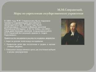 М.М.Сперанский. Меры по укреплению государственного управления В 1826 году М.