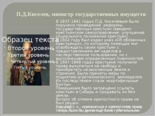 П.Д.Киселев, министр государственных имуществ В 1837-1841 годах П.Д. Киселевы