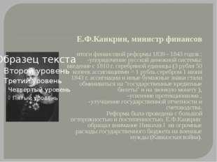 Е.Ф.Канкрин, министр финансов итоги финансовой реформы 1839 - 1843 годов : -у