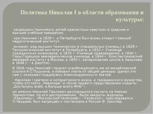 Политика Николая I в области образования и культуры: запрещено принимать дете