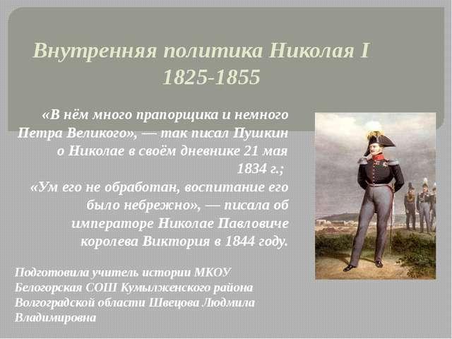 Внутренняя политика Николая I 1825-1855 «В нём много прапорщика и немного Пет...
