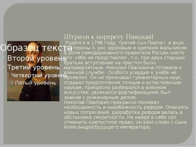 Штрихи к портрету НиколаяI Родился в 1796 году, третий сын Павла I и внук Ека...
