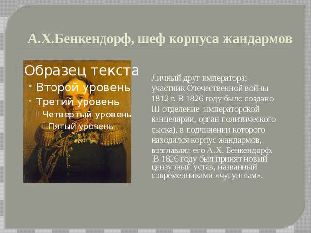 А.Х.Бенкендорф, шеф корпуса жандармов Личный друг императора; участник Отечес...
