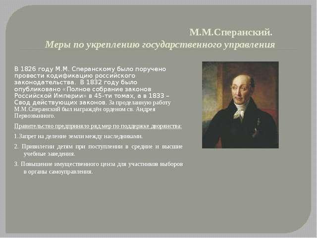 М.М.Сперанский. Меры по укреплению государственного управления В 1826 году М....