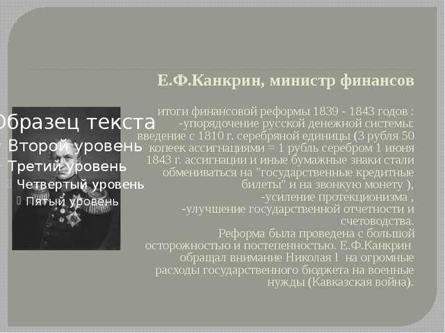 Е.Ф.Канкрин, министр финансов итоги финансовой реформы 1839 - 1843 годов : -у...