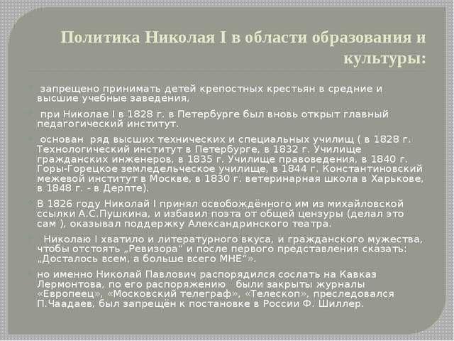 Политика Николая I в области образования и культуры: запрещено принимать дете...
