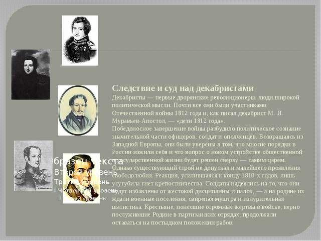 Следствие и суд над декабристами Декабристы — первые дворянские революционеры...