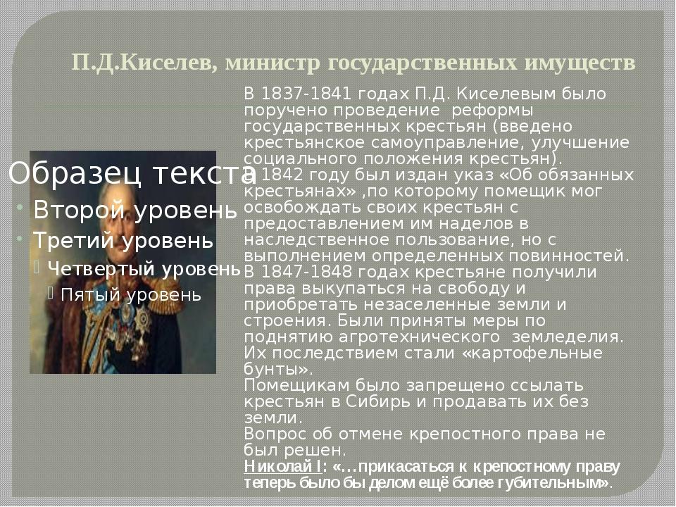 П.Д.Киселев, министр государственных имуществ В 1837-1841 годах П.Д. Киселевы...