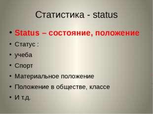 Статистика - status Status – состояние, положение Статус : учеба Спорт Матери