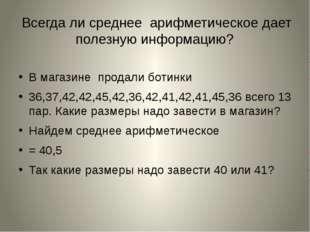 Всегда ли среднее арифметическое дает полезную информацию? В магазине продали