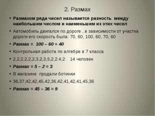 2. Размах Размахом ряда чисел называется разность между наибольшим числом и н