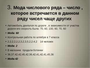 3. Мода числового ряда – число , которое встречается в данном ряду чисел чаще
