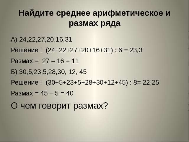 Найдите среднее арифметическое и размах ряда А) 24,22,27,20,16,31 Решение : (...