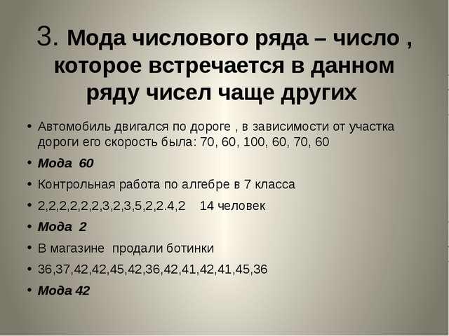 3. Мода числового ряда – число , которое встречается в данном ряду чисел чаще...