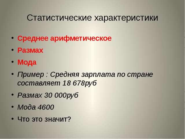 Статистические характеристики Среднее арифметическое Размах Мода Пример : Сре...
