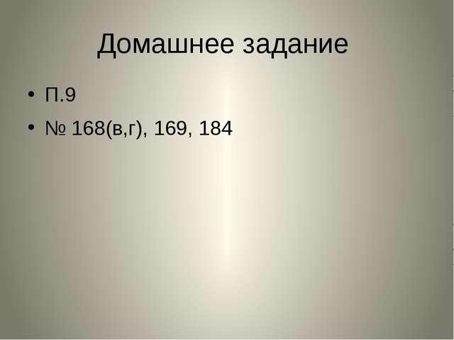 Домашнее задание П.9 № 168(в,г), 169, 184