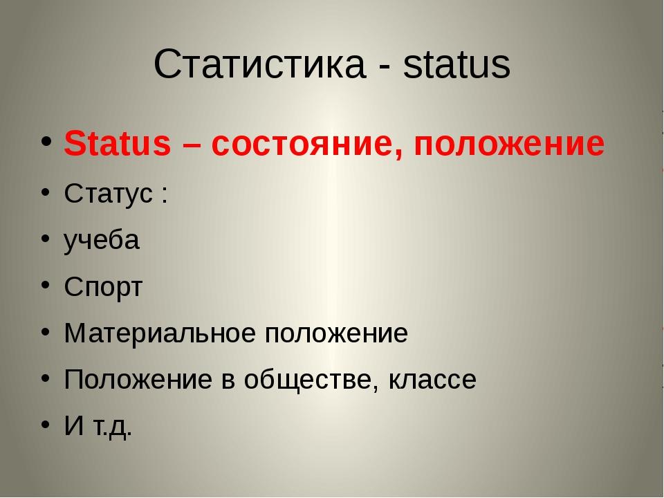 Статистика - status Status – состояние, положение Статус : учеба Спорт Матери...
