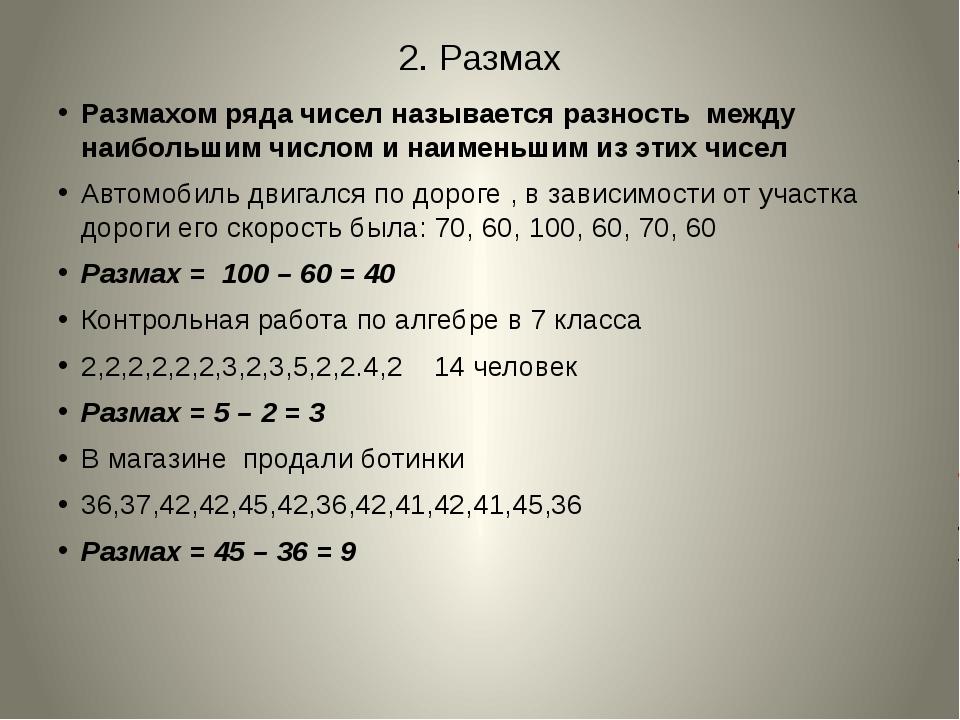 2. Размах Размахом ряда чисел называется разность между наибольшим числом и н...