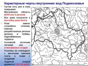 Характерные черты внутренних вод Подмосковья Густая сеть рек и озер покрывает
