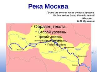 Река Москва Пусть не велика наша речка и проста, Но без неё не было бы и боль