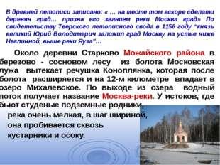 В древней летописи записано: « … на месте том вскоре сделати деревян град… пр