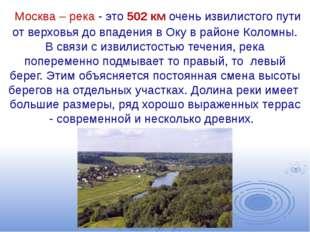 Москва – река - это 502 км очень извилистого пути от верховья до впадения в