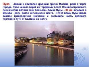 Яуза - левый и наиболее крупный приток Москва- реки в черте города. Своё нача