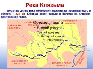 Река Клязьма - вторая по длине река Московской области. Её протяженность в об