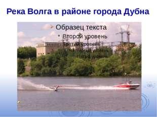 Река Волга в районе города Дубна