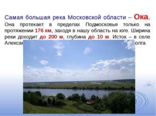 Самая большая река Московской области – Ока. Она протекает в пределах Подмоск