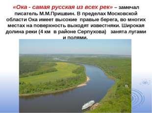 «Ока - самая русская из всех рек» – замечал писатель М.М.Пришвин. В пределах