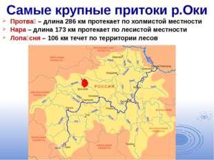Самые крупные притоки р.Оки Протва́– длина 286 км протекает по холмистой мес