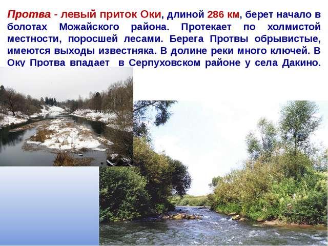 Протва - левый приток Оки, длиной 286 км, берет начало в болотах Можайского р...