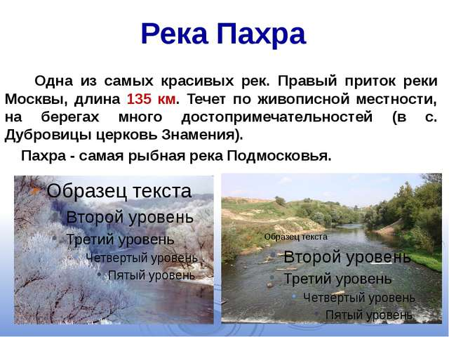 Река Пахра Одна из самых красивых рек. Правый приток реки Москвы, длина 135 к...
