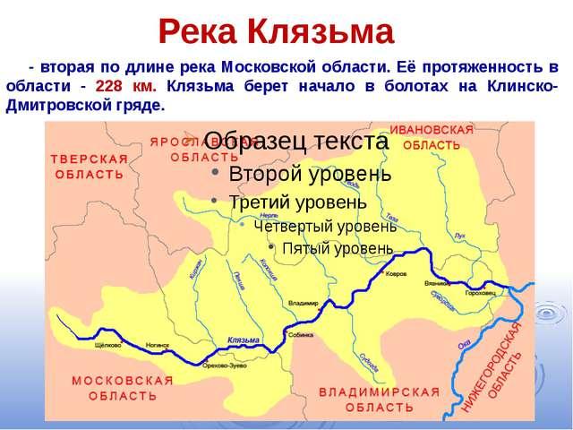 Река Клязьма - вторая по длине река Московской области. Её протяженность в об...