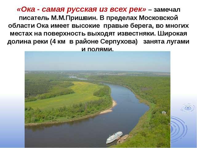 «Ока - самая русская из всех рек» – замечал писатель М.М.Пришвин. В пределах...